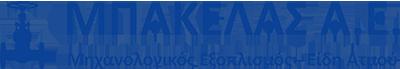 BAKELAS S.A. Logo